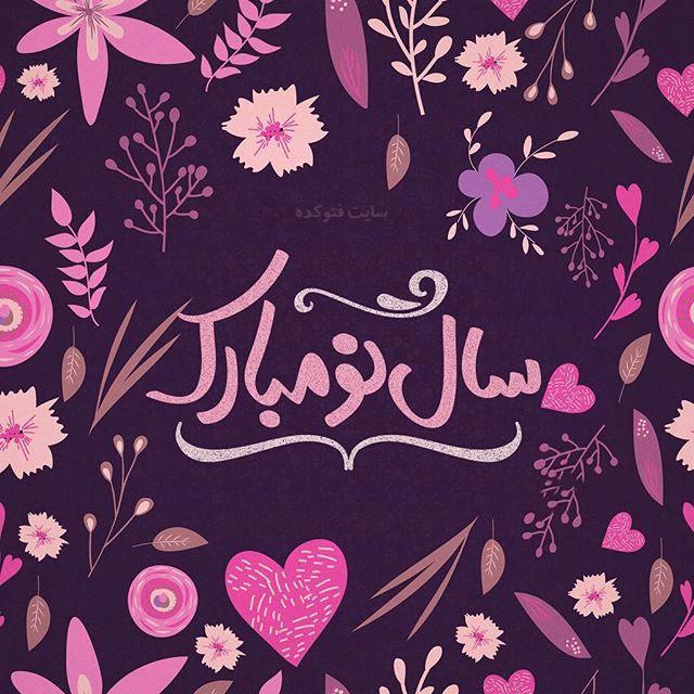 کارت تبریک عید نوروز با متن تبریک جدید