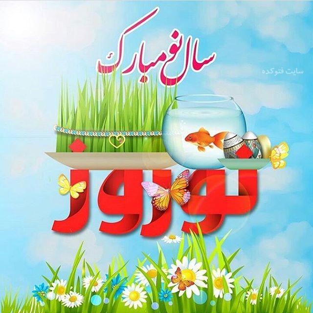 عکس عید نوروز مبارک با متن های قشنگ