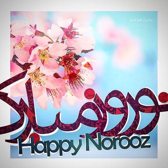 کارت پستال عید نوروز مبارک برای دوست و عشق
