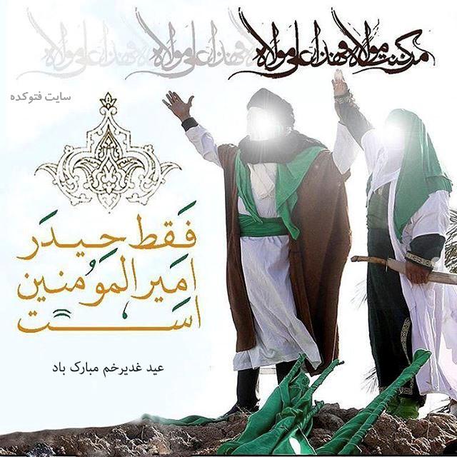 عکس تبریک عید غدیر خم + متن جدید