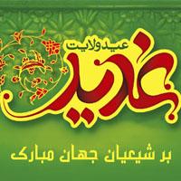 متن غدیرخم,تبریک عید غدیرخم, اسمس غدیرخم مبارک
