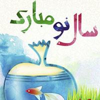 عکس عید نوروز مبارک با متن و پیامک نوروزی جدید