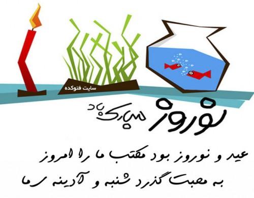 کارت پستال تبریک عید نوروز 96