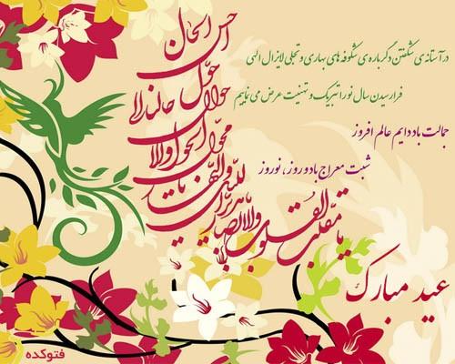 کارت پستال عید نوروز 96
