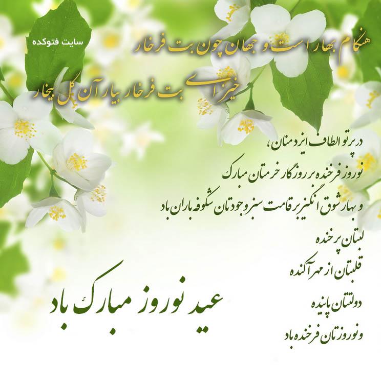 عکس تبریک عید نوروز جدید