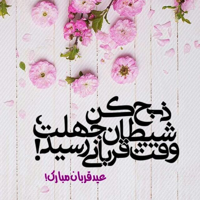 متن تبریک عید قربان رسمی با تصاویر زیبا