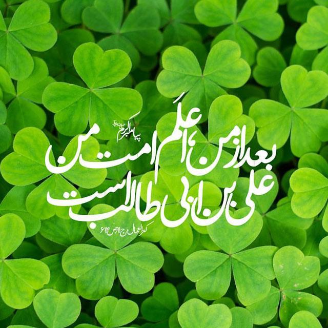 عکس نوشته عید غدیر مبارک