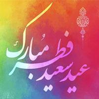 عکس نوشته عید فطر مبارک + متن های تبریک عید فطر 97