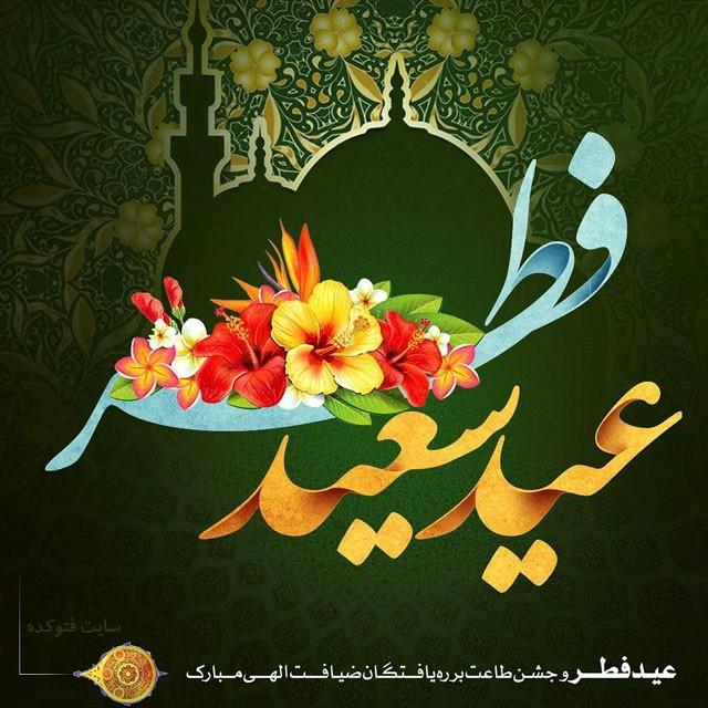 عکس نوشته عید فطر مبارک + متن های تبریک