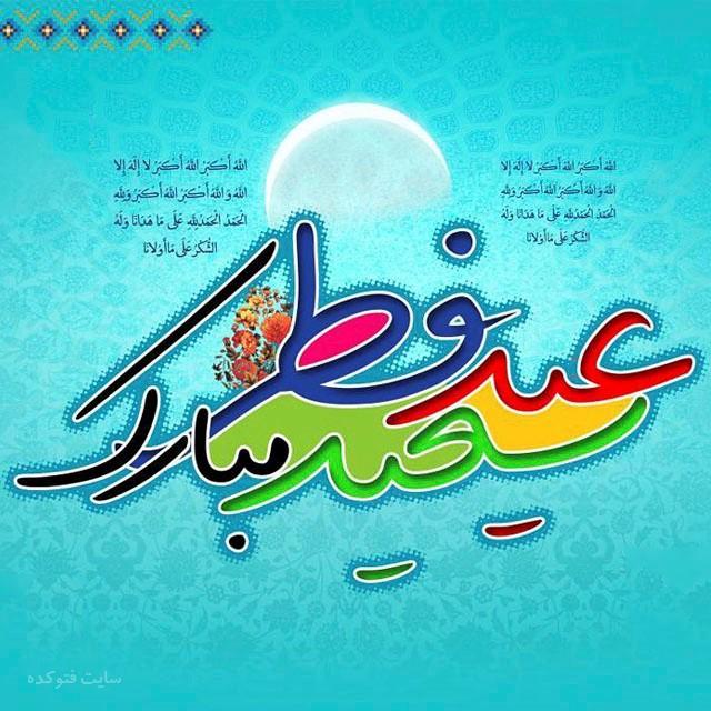 تبریک عید فطر 97