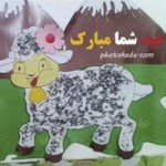 کلیپ عید نوروز با زبان های مختلف