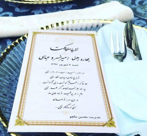 عکس کارت دعوت ازدواج دوم بهاره رهنما با امیر خسرو عباسی