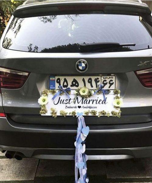 عکس ماشین عروسی بهاره رهنما و امیر خسرو عباسی