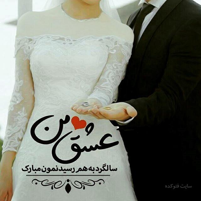 عکس نوشته تبریک سالگرد ازدواج به همسر + متن های زیبا