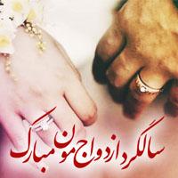 عکس نوشته و متن تبریک سالگرد ازدواج به همسر