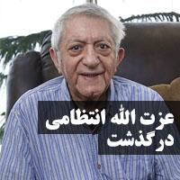 فوت عزت الله انتظامی بازیگر + علت مرگ و بیماری