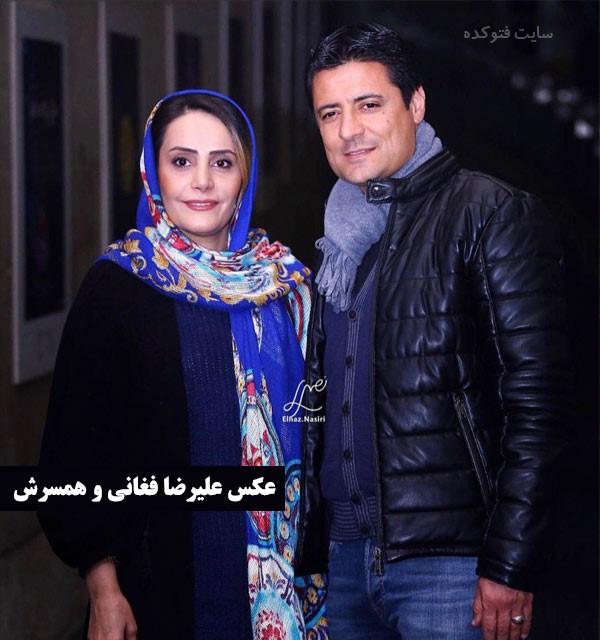 علیرضا فغانی و همسرش با عکس جدید و علت مهاجرت