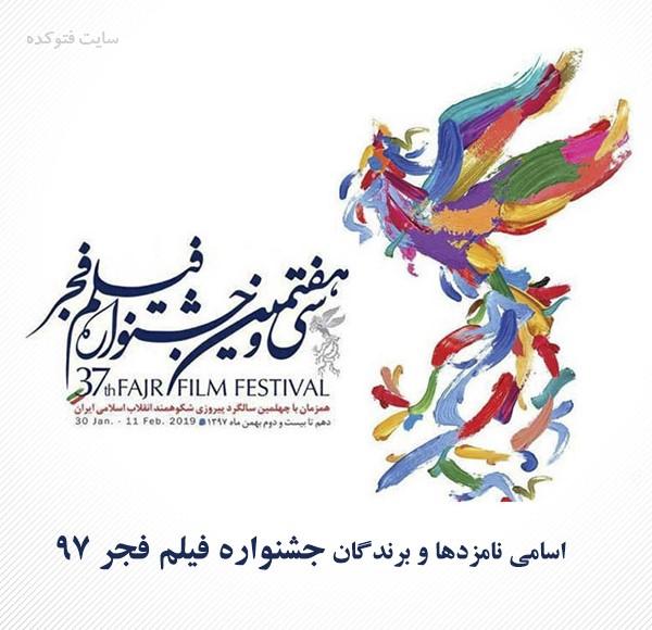 برندگان جشنواره فيلم فجر 97