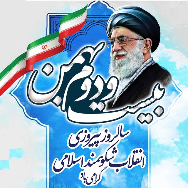 عکس تبریک 22 بهمن سالگرد انقلاب اسلامی