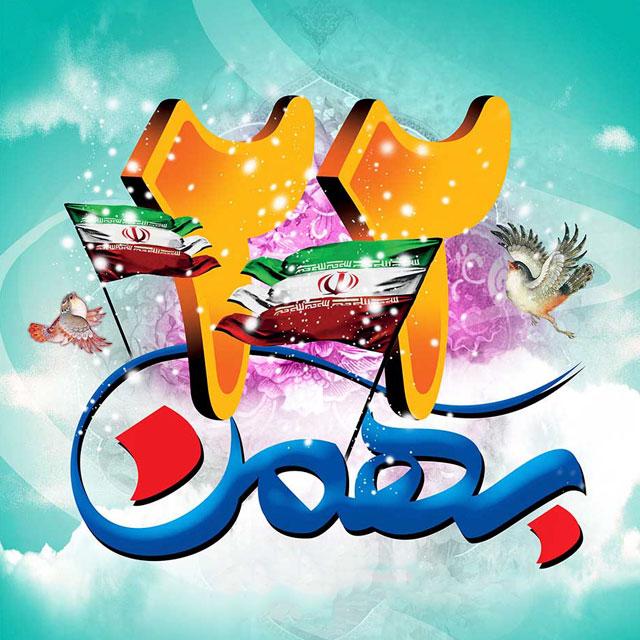 تبریک 22 بهمن سالگرد انقلاب اسلامی
