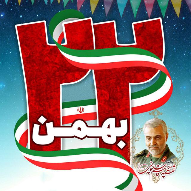 عکس پروفایل 22 بهمن مبارک باد