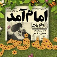 متن تبریک دهه فجر + عکس نوشته دهه فجر مبارک