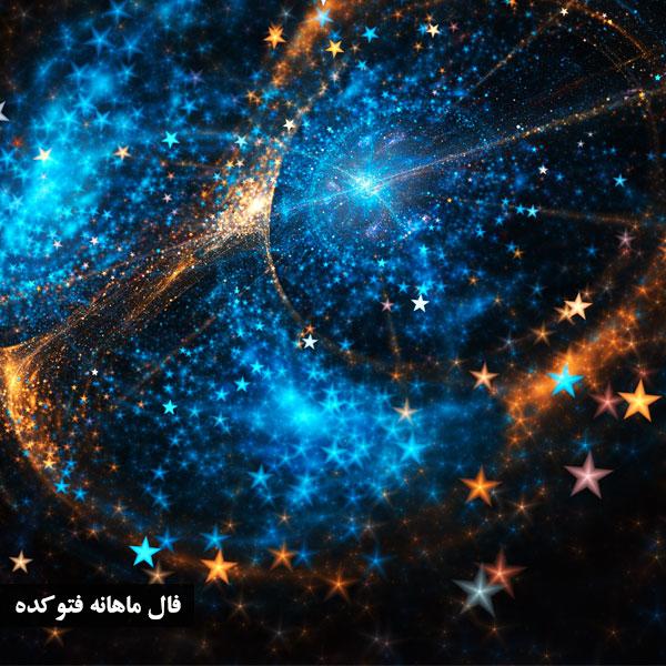 فال ماهانه بهمن ماه 98