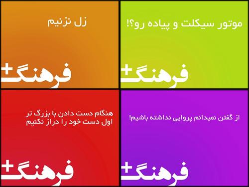 عکس فرهنگ را از خودمان شروع کنیم,فرهنگ,جملات فرهنگی,متن های فرهنگ عمومی مردم,عکسهای فرهنگ مردم ایران,عکس نوشته فرهنگ شهروندی مردم,فرهنگ عمومی مردم ایران