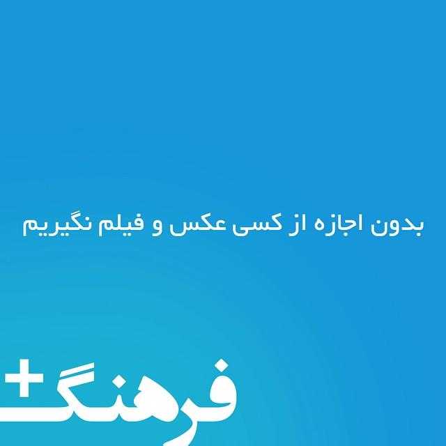 عکس فرهنگ رو از خودمان شروع کنیم,فرهنگ,جملات فرهنگی,متن های فرهنگ عمومی مردم,عکسهای فرهنگ مردم ایران,عکس نوشته فرهنگ شهروندی مردم,فرهنگ عمومی مردم ایران