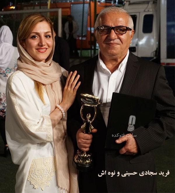 فرید سجادی حسینی و نواه اش با بیوگرافی کامل