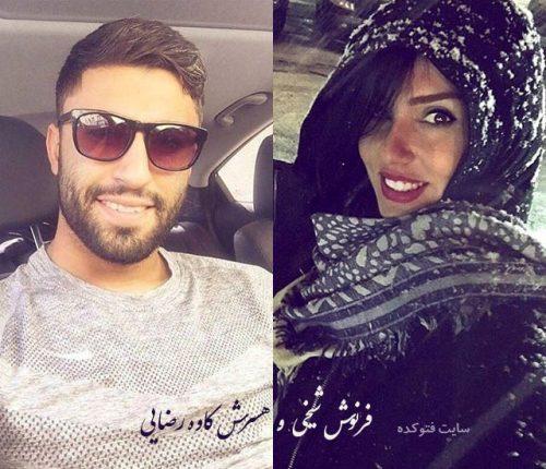 عکس فرنوش شیخی و همسرش کاوه رضایی
