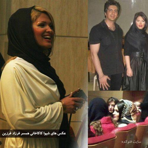 عکس فرزاد فرزین و همسرش شیوا کاکاخانی + زندگی شخصی