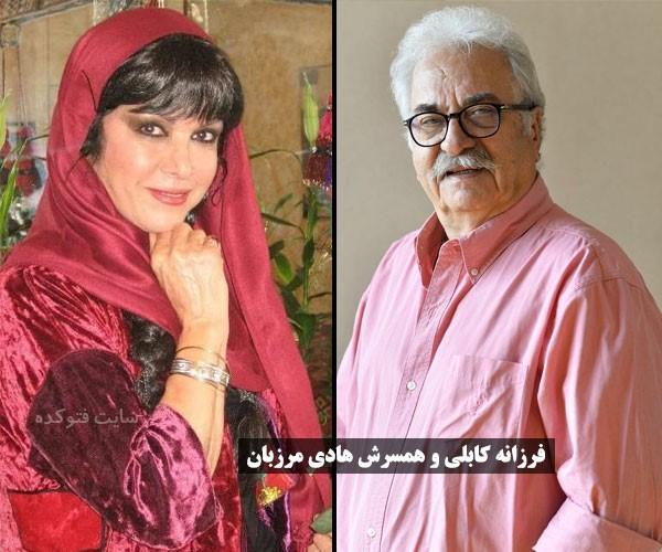 فرزانه کابلی بازیگر و همسرش + بیوگرافی