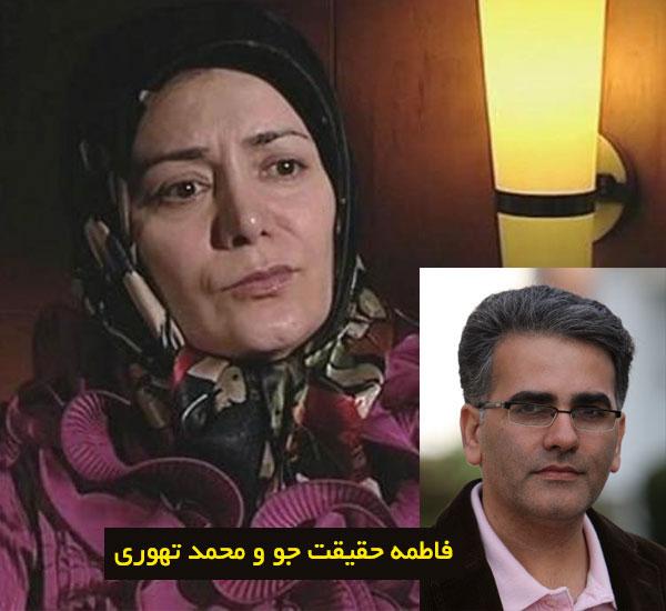 فاطمه حقیقت جو و همسرش محمد تهوری