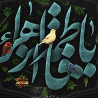 عکس پروفایل شهادت حضرت فاطمه زهرا (س) + متن تسلیت