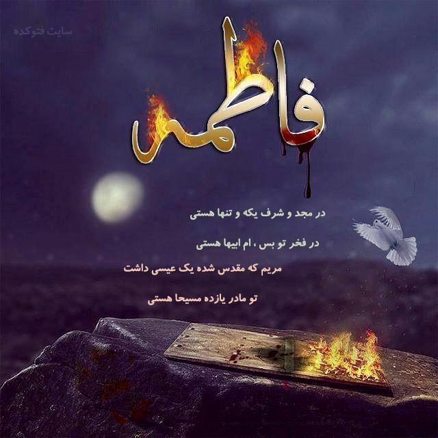 عکس نوشته شهادت حضرت فاطمه زهرا (س) + متن تسلیت