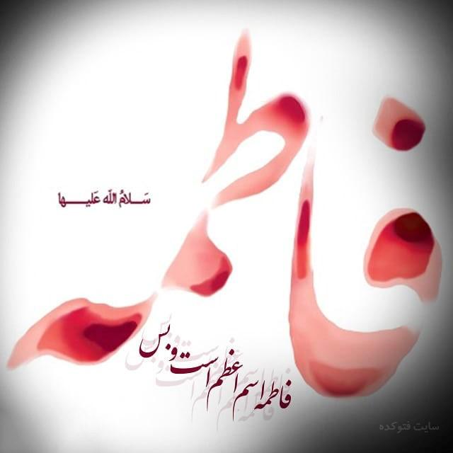 عکس شهادت حضرت فاطمه زهرا (س) + متن تسلیت