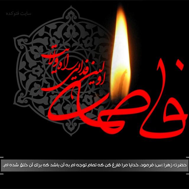 عکس پروفایل حضرت فاطمه زهرا (س)