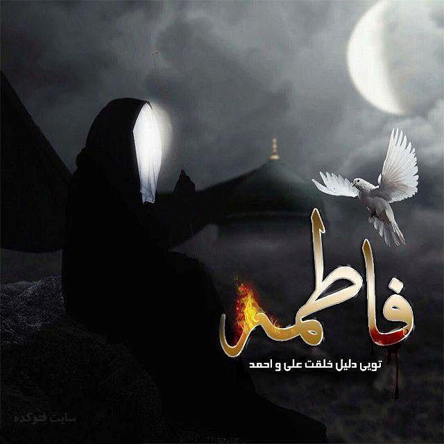 عکس نوشته پروفایل شهادت حضرت فاطمه