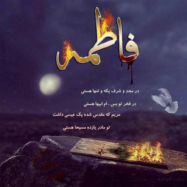 عکس نوشته فاطمه زهرا س + متن