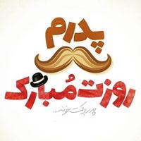 عکس نوشته روز پدر مبارک + متن قشنگ برای بابا