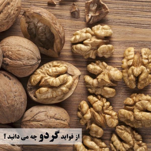 خاصیت گردو تازه برای سلامتی بدن