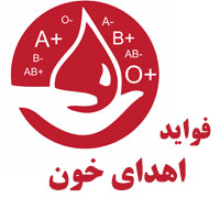 فواید خون دادن برای بدن + 12 مزیت اهدای خون برای سلامتی