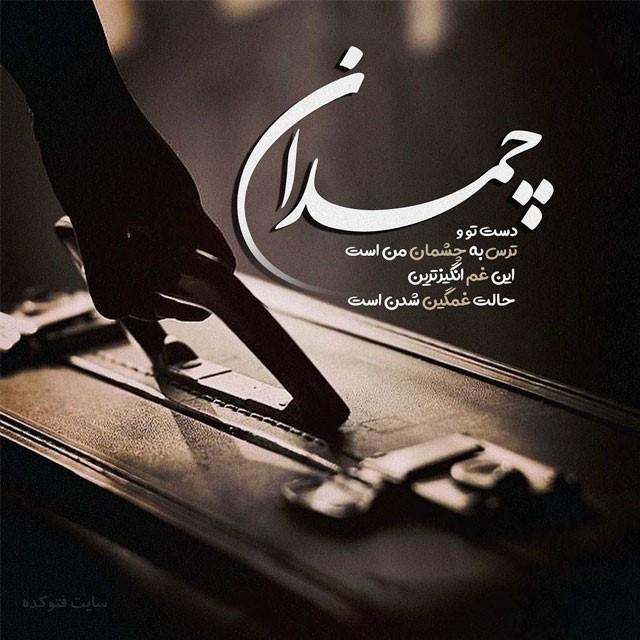 عکس نوشته سنگین غمگین چمدان