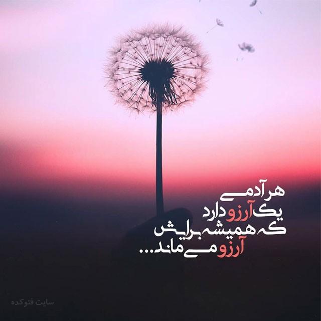 عکس نوشته سنگین غمگین آرزو
