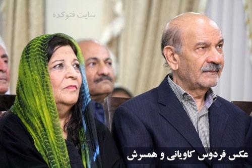 فردوس کاویانی و همسرش + ماجرای زندگی شخصی و بیماری