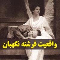 فرشته های نگهبان انسان آیا حقیقت دارد + نحوه ارتباط