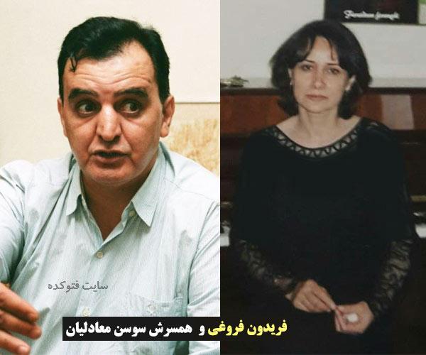 فریدون فروغی و همسرش سوسن معادلیان + بیوگرافی