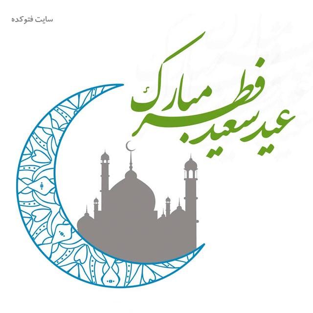 پیام تبریک عید فطر 1400 اداری