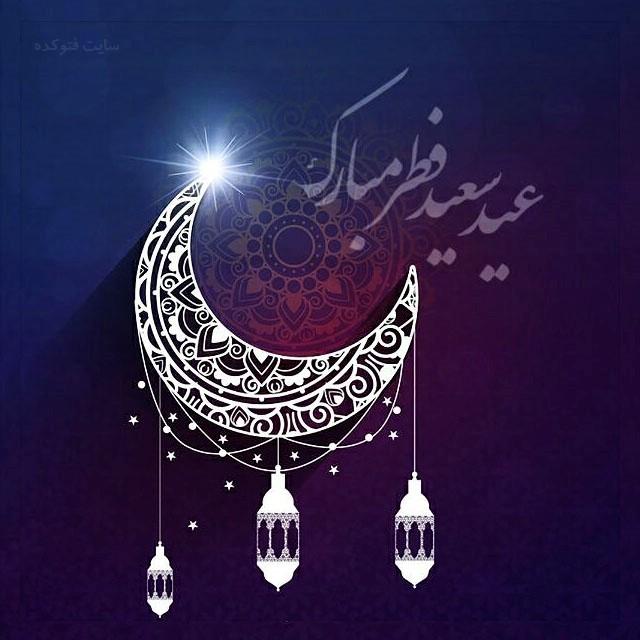 تبریک عید فطر 97 رسمی و جدید